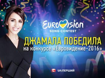 Украина победила на «Евровидении-2016»!