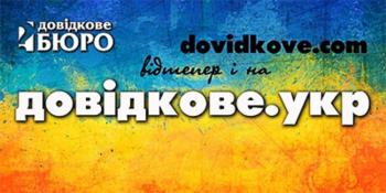 ВІДТЕПЕР DOVIDKOVE.COM І НА ДОВІДКОВЕ.УКР!