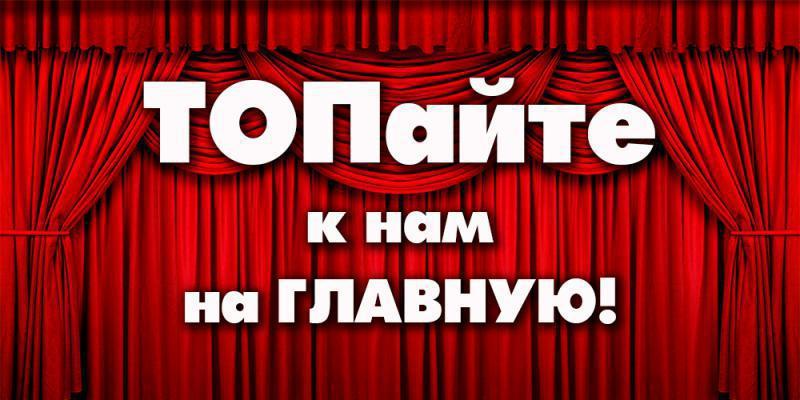 ТОП-ИНФО - топовое место на главной странице