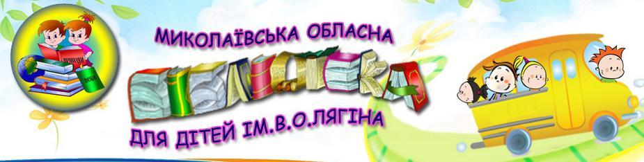 Николаевская областная библиотека для детей им. В.Лягина