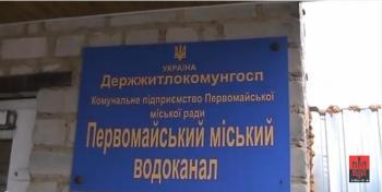 Опубликовано оперативное видео задержания на взятке директора первомайского водоканала (ВИДЕО)