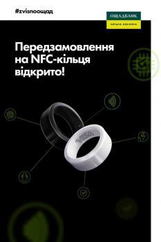 Ощадбанк выпустил специальные кольца для оплаты покупок