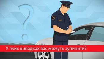 Юрист назвав десять законних причин для зупинки авто патрульними
