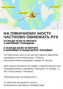 На Северном мосту в Киеве ограничат проезд