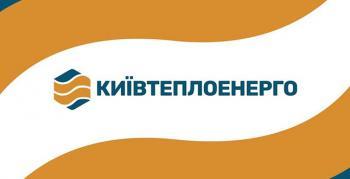 В Киевтеплоэнерго рассказали, почему за отопление в январе нужно платить больше