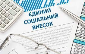 Розширено перелік платників ЄСВ, які звільняються від сплати за себе