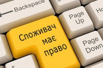 Правила захисту прав споживачів у разі купівлі в Інтернеті зміняться