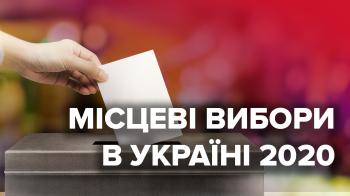 Календарь местных выборов-2020 в Украине: даты и правила