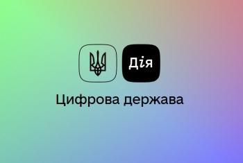 Українці отримають електронне Свідоцтво про народження