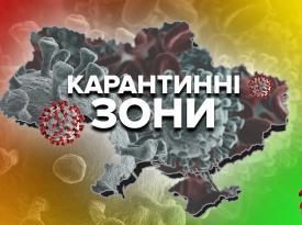 С 26 октября в Украине устанавливается новое эпидемическое зонирование, в