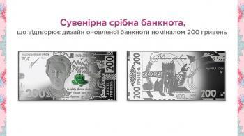 В Украине появится 200-гривневая серебряная банкнота