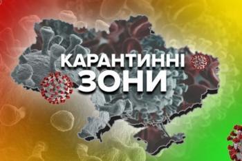 В Украине обновили карантинные зоны: кто попал в красную