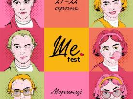 На Черкащині пройде фестиваль Тараса Шевченка «ШЕ.FEST»