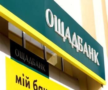 Уряд схвалив стратегію «Ощадбанку»-2024: відділення продовжать скорочувати