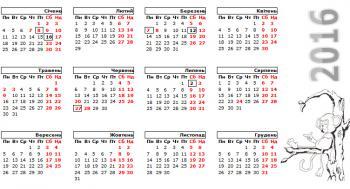 Выходные дни - 2016: Кабмин назвал праздничные и выходные дни
