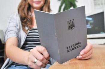 Запорожцы спрашивают: Как правильно оформить трудовую книжку